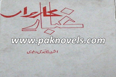 Urdu Book By Ashraf Saboohi Dehlvi