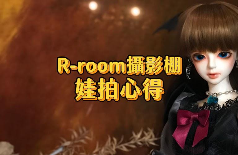 《攝影》R-room 攝影棚 娃拍心得