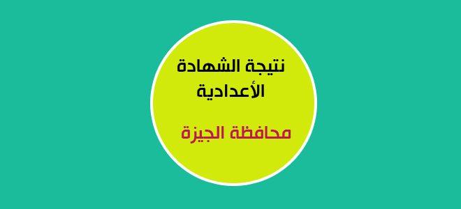 نتيجة الشهادة الإعدادية محافظة الجيزة