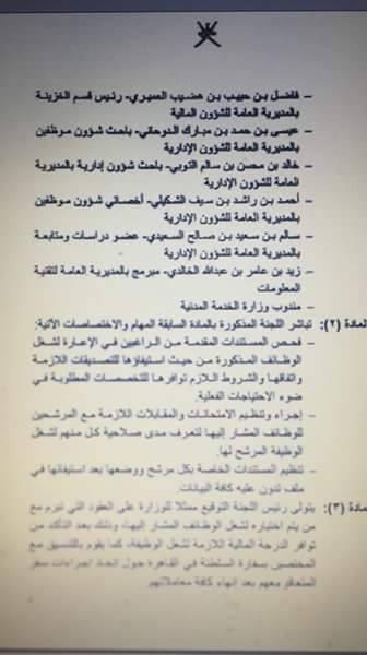 موعد اختبارات اعارات عمان 2017