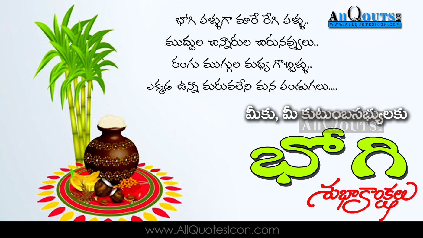 Happy Pongal Telugu Quotes HD Pictures Best Greetings Bhogi