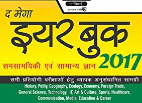 Download Year Book 2017 by Disha Publication in Hindi or English in PDF