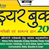 Download Year Book 2017 by Disha Publication