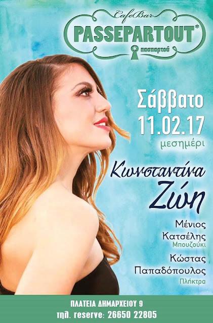 Ηγουμενίτσα: Ζωντανή μουσική το Σάββατο στο Passepartout