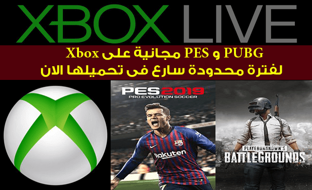 لعبة PUBG و PES 19 مجانية على Xbox لفترة محدودة سارع فى تحميلها الان