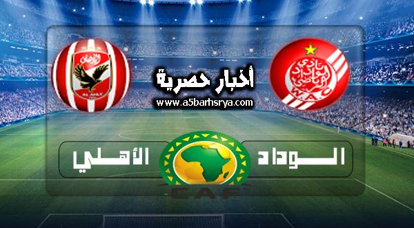 مباراة الاهلى اليوم والوداد المغربى الساعة كام السبت 4-11-2017 تشكيله الاهلي والوداد المغربي  اليوم في نهائي دوري أبطال أفريقيا الإياب