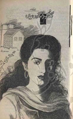 Gulab ankhon me novel by Zeba Badar pdf