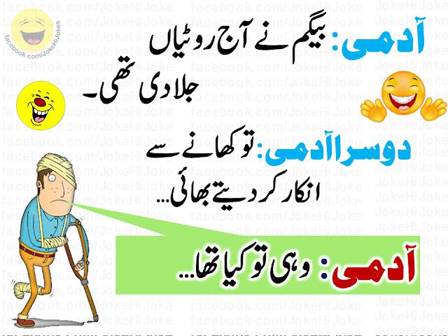 #UrduJoke – hahaha biwi ne aaj rotian jalai thi…☺..