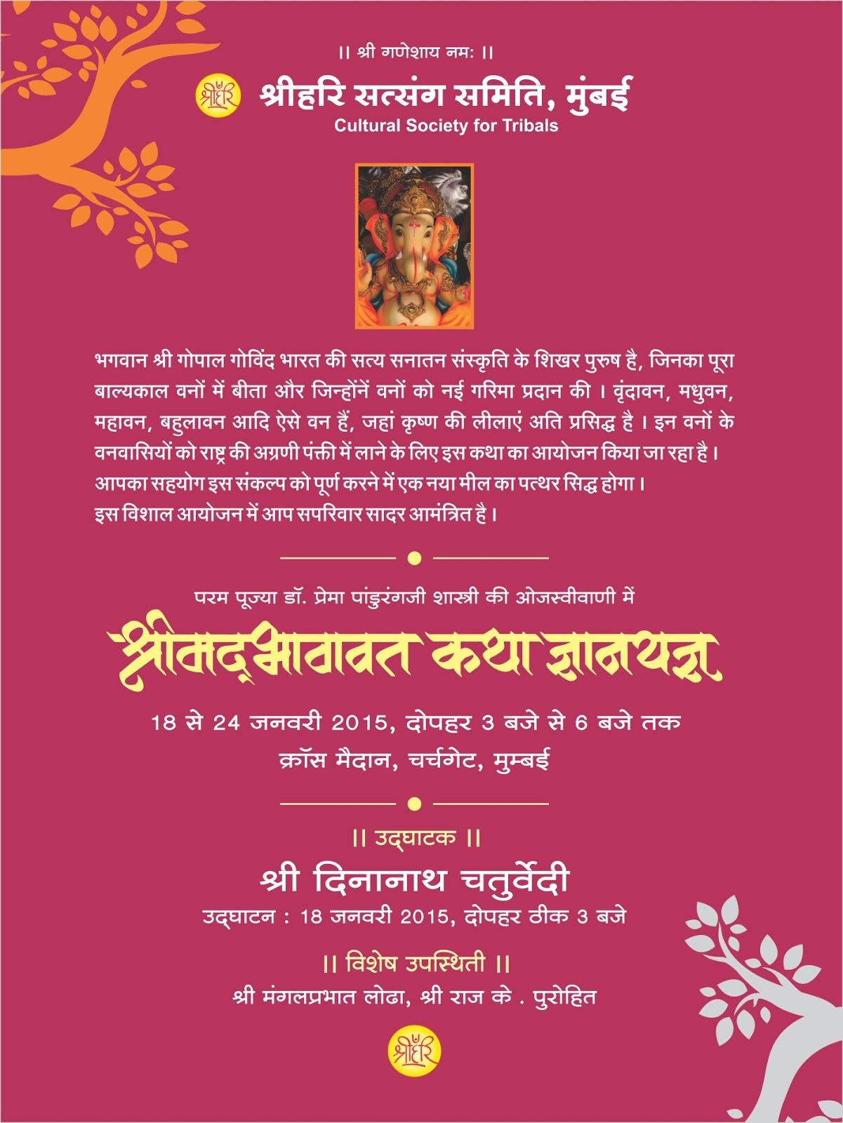 Shrimad bhagwat katha invitation card bhagwat katha invitation card design bhagwat katha card design bhagwat saptah invitation card invitation cards for stopboris Images