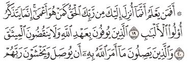 Tafsir Surat Ar-Ra'd Ayat 16, 17, 18, 19, 20