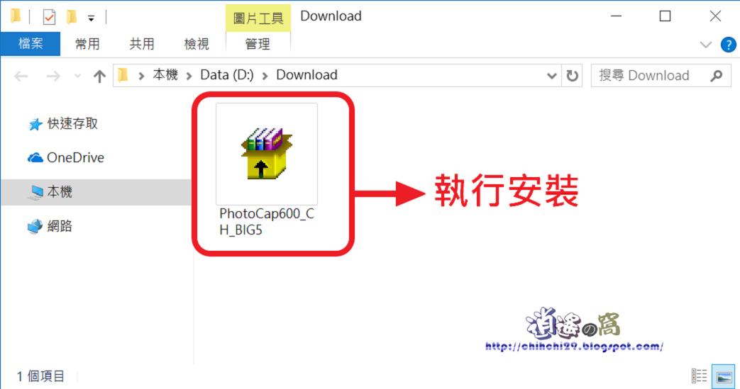 PhotoCap 免費圖片編輯處理軟體