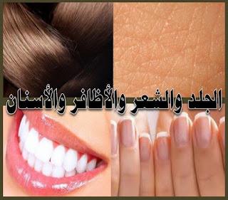 الجلد والشعر والأظافر والأسنان معلومات مدهشة عن الجلد والشعر والأظافر والأسنان