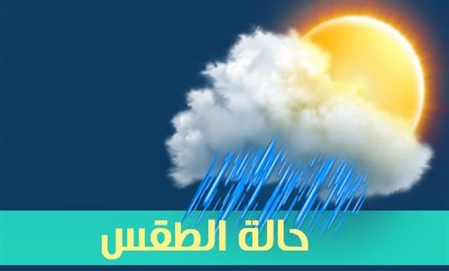 حالة الطقس في مصر غدا الجمعة