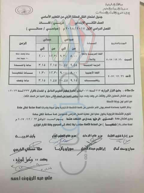 جدول امتحانات الصف الثاني الابتدائي 2018 الترم الاول محافظة الدقهلية