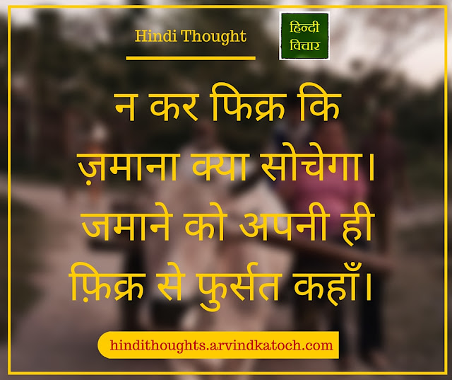 Hindi Thought, Image, worry, world, think, फिक्र, ज़माना,