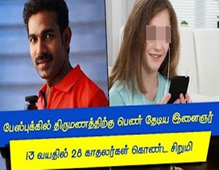FaceBook il Thirumanathuku Pen Thediya Ilaignar