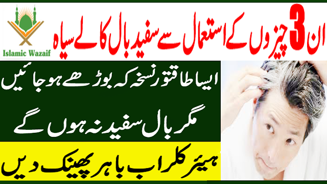 Home Remedy For White Hair In Urdu/How To Get Black Hair Naturally At Home/Islamic Wazaif