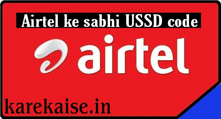 Airtel ke all ussd code ki list