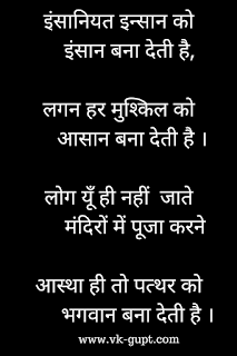 thoughts of life in hindi