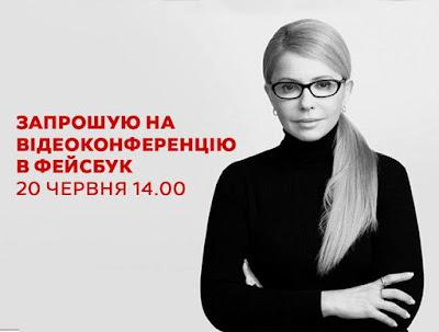 Последний президент и первый канцлер Украины? Тимошенко идет в президенты и назвала свои главные цели. Видео