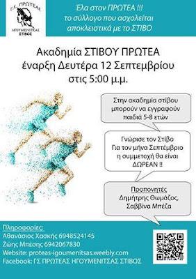 Την Δευτέρα η πρώτη προπόνηση για την Ακαδημία του Πρωτέα Ηγουμενίτσας
