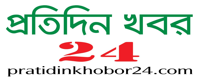 pratidinkhobor24.com