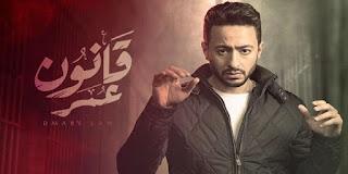 اغنية حمادة هلال - سلام يا غالية - من مسلسل قانون عمر mp3 2018 على موقع ميكس وان ميوزك
