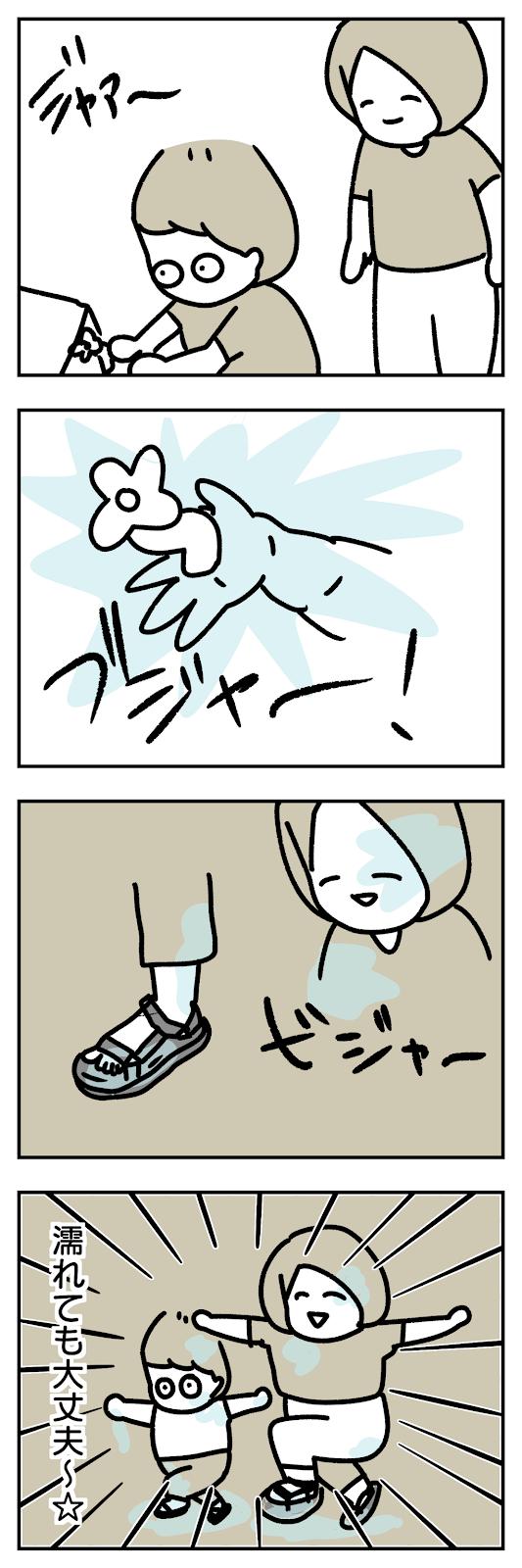 水に濡れてもテバ(teva)サンダルなら大丈夫4コマ漫画