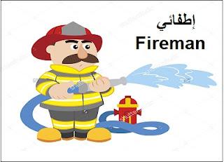 اطفائي Fireman