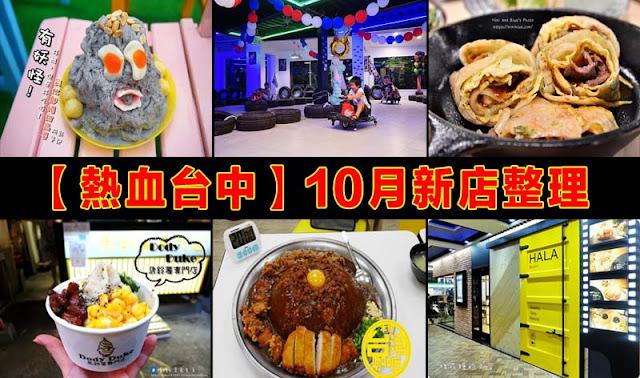 1477834356 218069807 - 【熱血台中】2016年10月台中新店資訊彙整,30間台中餐廳
