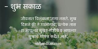 Marathi good morning thoughts