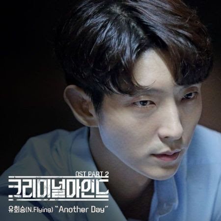 Lyric : Yoo Hwe Seung (N.Flying) - Another Day (OST. Criminal Minds)