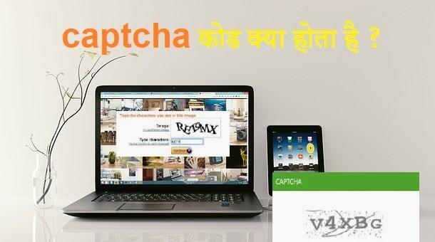 captcha code kya hota hai hindi