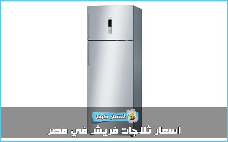 اسعار ثلاجات فريش 2019 في مصر بجميع الاحجام والمميزات