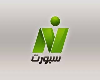 قناة النايل سبورت بث مباشر