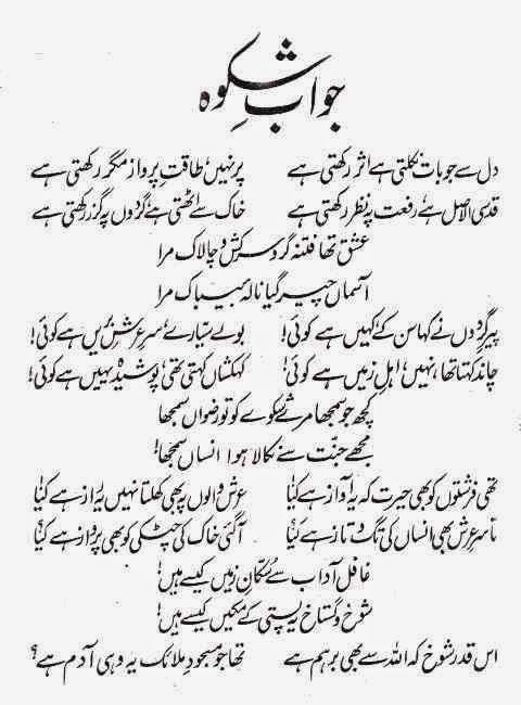 Cartoons Videos: Dr. Allama iqbal poetry shikwa jawab e