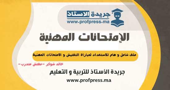 ملف شامل و هام للاستعداد لمباراة التفتيش و الامتحانات المهنية
