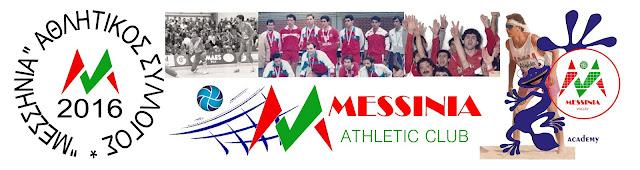 MESSINIA Athletic Club