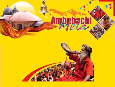 Ambubasi Festival in Kamakhya Devi Temple Assam