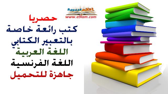 كتب رائعة خاصة بالتعبير الكتابي: اللغة الععربية واللغة الفرنسية