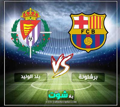 مشاهدة مباراة برشلونة وبلد الوليد بث مباشر في العارضة اليوم 16-2-2019 في الدوري الاسباني
