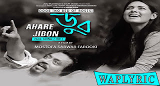 Ahare Jibon Song Lyrics | Chirkutt, Irrfan Khan, Doob