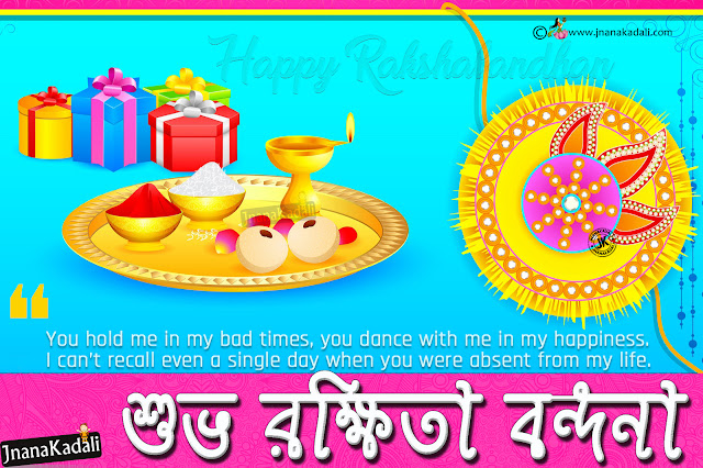 Facebook sharing rakshabandhan quotes greetings in Bengali, Bengali Quotes on Rakshabandhan, Happy Rakshabandhan Bengali Messages