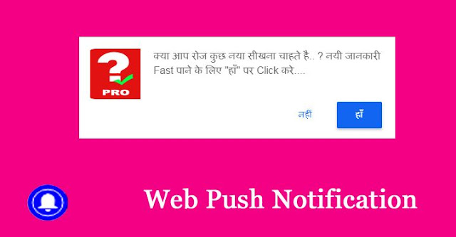 push notification use karke website ki traffic kaise badhaye, blog ki traffic kaise badhaye, how to increase website traffic in hindi, website ki traffic badhane ke tarike, blog ki traffic badhane ke tarike