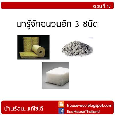 มารู้จักฉนวนอีก 3 ชนิด Rockwool, Cellulose, Polyester