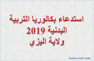استدعاء التربية البدنية بكالوريا احرار 2019 اليزي