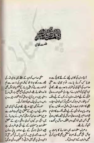 Ya samio ya basir novel by Talhat Nizami Online Reading