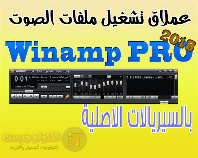 Winamp PRO 2018 Build FULL + Serials تحميل عملاق تشغيل الملفات الصوتية بالسيريالات الاصلية