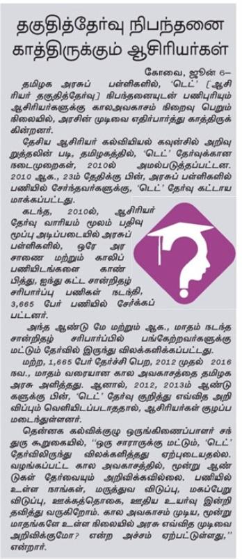 tamilnadu teachers eligibility test exam 2016 latest news