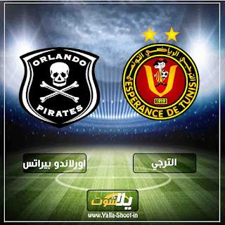 كورة لايف بث مباشر مشاهدة مباراة الترجي التونسي واورلاندو بيراتس اليوم 2-2-2019 في دوري ابطال افريقيا